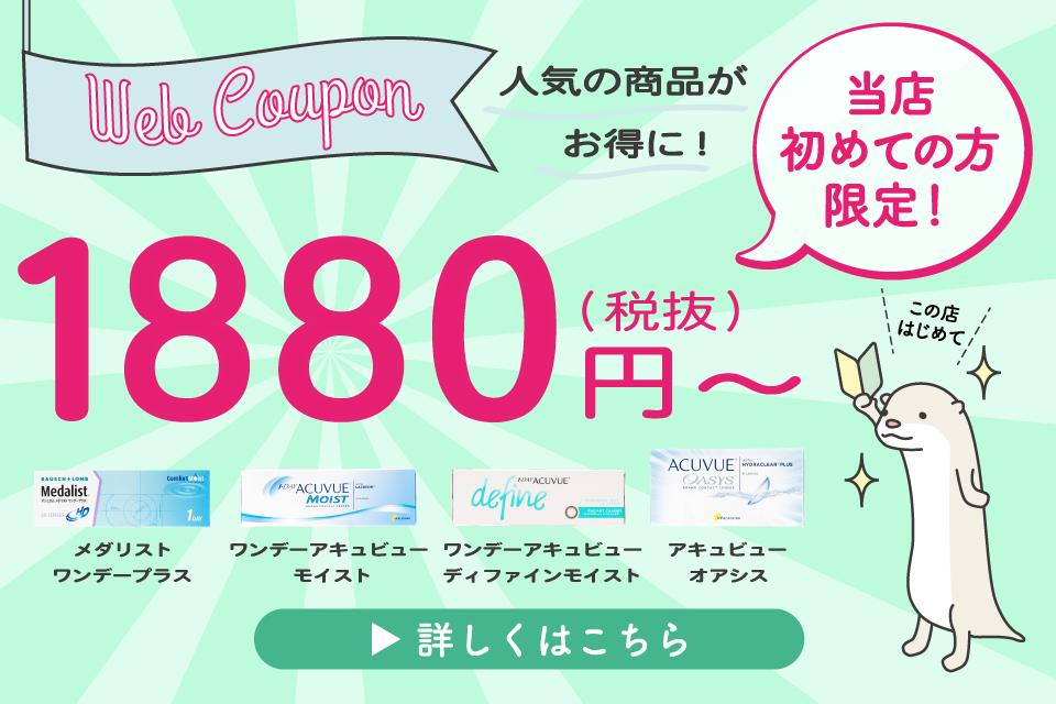 当店初めての方限定クーポン!使い捨てレンズ 1,880円~